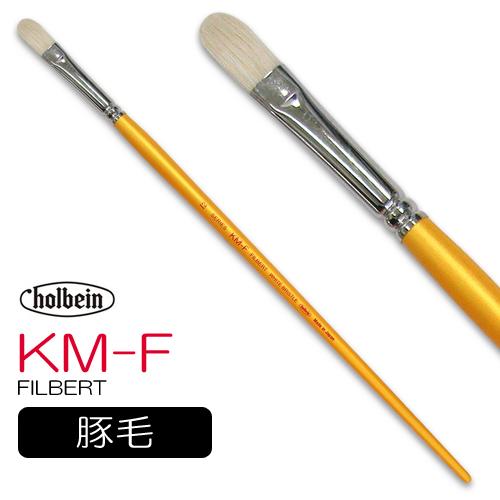 ホルベイン 油彩筆 KM-F(フィルバート)