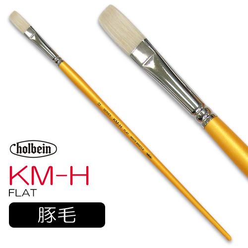 ホルベイン 油彩筆 KM-H(フラット)