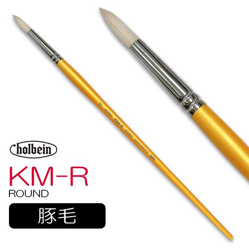 ホルベイン 油彩筆 KM-R(ラウンド)