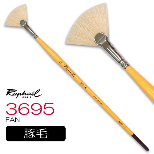 ラファエル 油彩筆 3695(ファン)