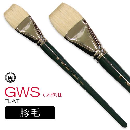 世界堂 大作用油彩筆 GWS(フラット)