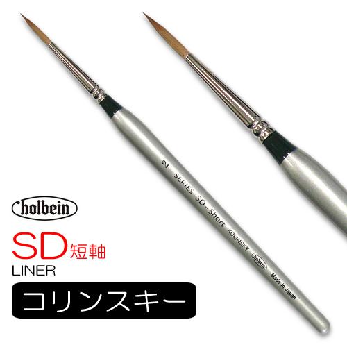 ホルベイン 油彩筆 SD短軸(ライナー)