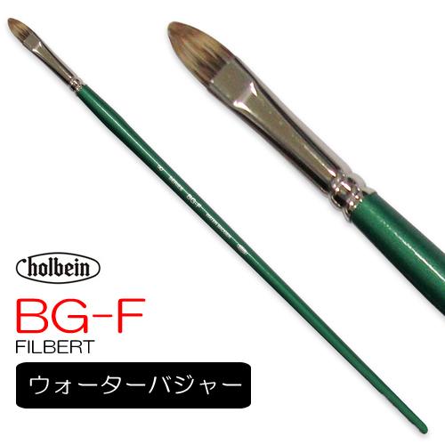 ホルベイン 油彩筆 BG-F(フィルバート)