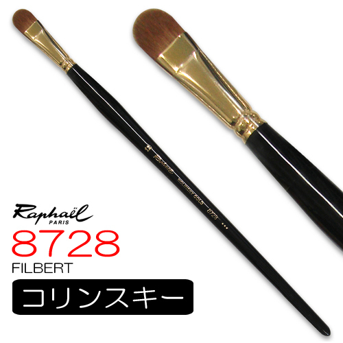 ラファエル 油彩筆 8728(フィルバート)