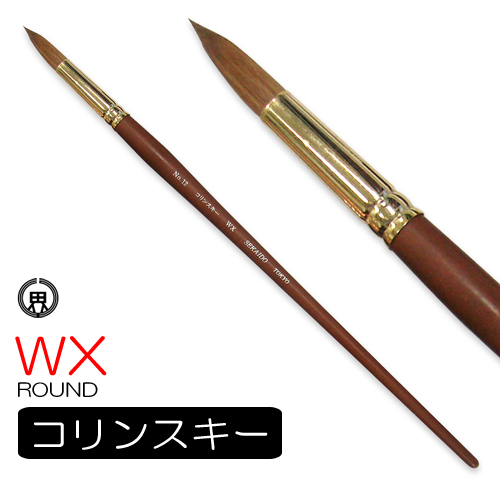 世界堂 油彩筆 WX(ラウンド)