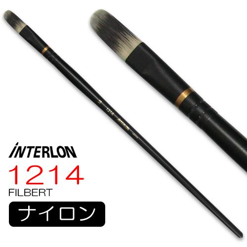 インターロン画筆 1214 長軸(フィルバート)