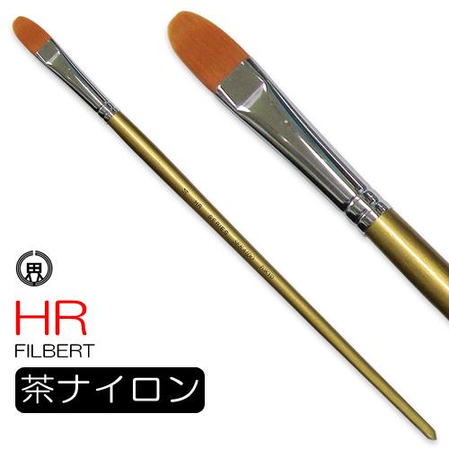 世界堂 油彩筆 HR(フィルバート)