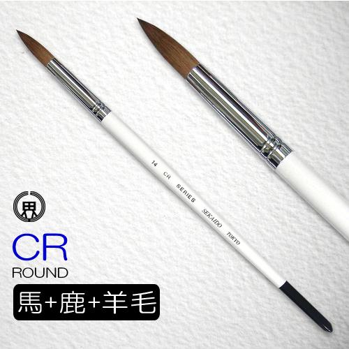 世界堂 水彩筆 CR(ラウンド)