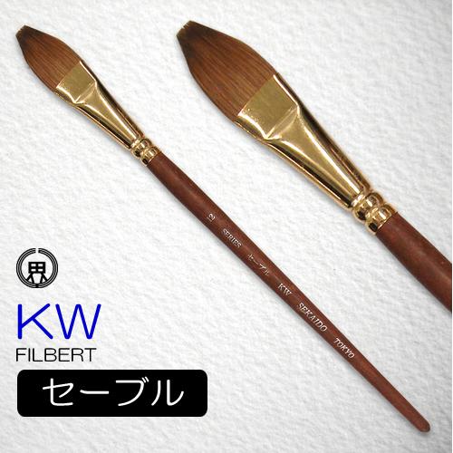 世界堂 水彩筆 KW(フィルバート)