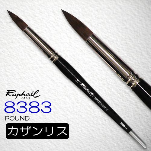 ラファエル 水彩筆 8383(ラウンド)