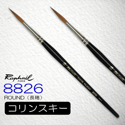 ラファエル 水彩筆 8826(ラウンド・長穂)