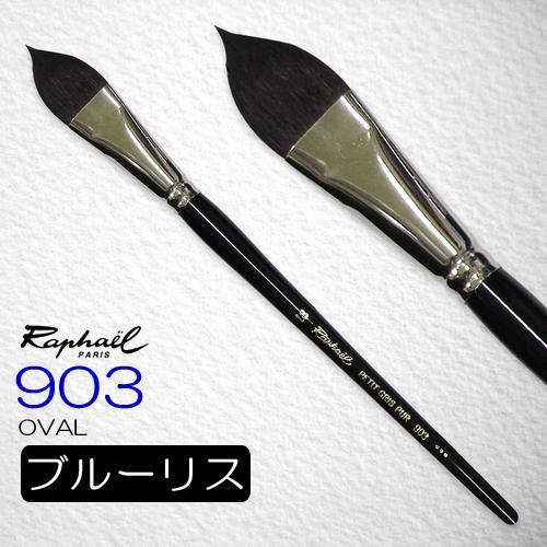 ラファエル 水彩筆 903(オーバル)