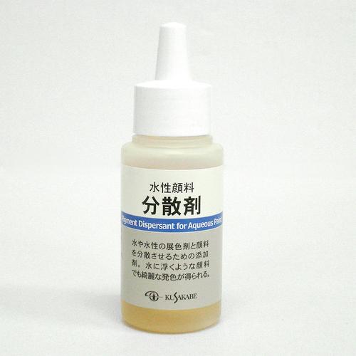 クサカベ 水性顔料分散剤 50ml