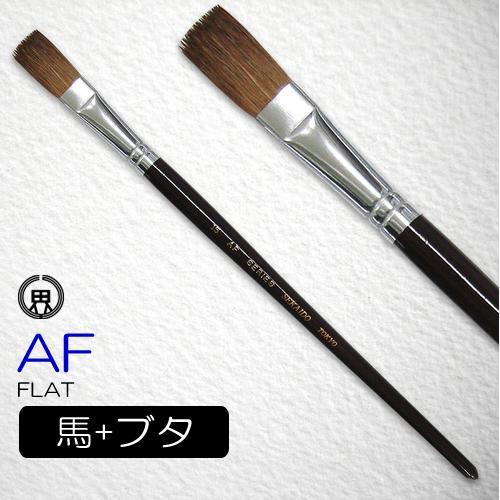 世界堂 水彩筆 AF(フラット)