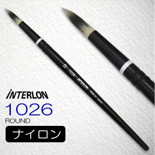 インターロン画筆 1026 短軸(ラウンド)