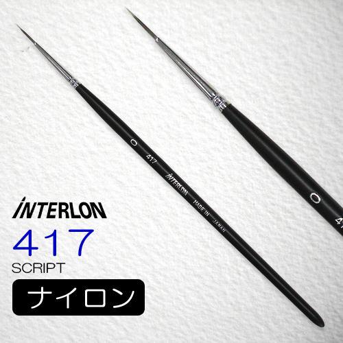 インターロン画筆 417 短軸(スクリプト)