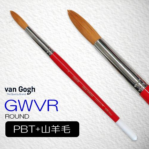 ヴァンゴッホ ビジュアル筆 GWVR(ラウンド)