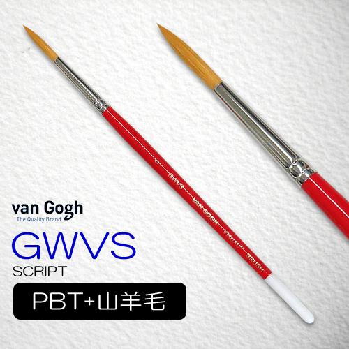 ヴァンゴッホ ビジュアル筆 GWVS(スクリプト)