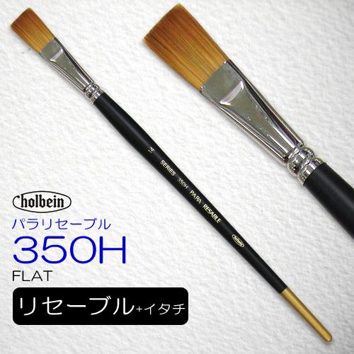 ホルベイン パラリセーブル 350H(フラット)