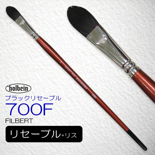 ホルベイン ブラックリセーブル 700F(フィルバート)
