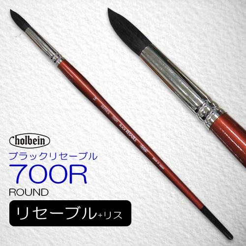 ホルベイン ブラックリセーブル 700R(ラウンド)