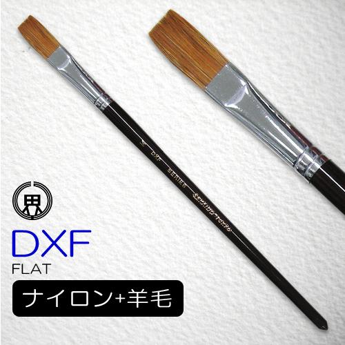 世界堂 水彩筆 DXF(フラット)