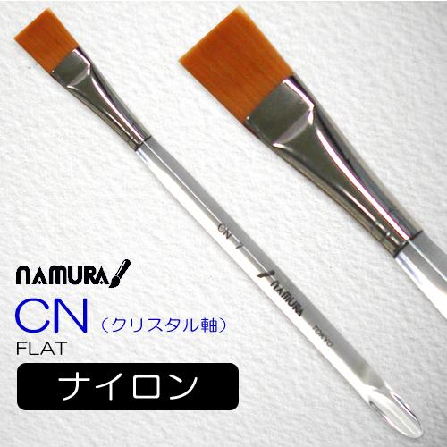 名村水彩筆 CNクリスタル(フラット)