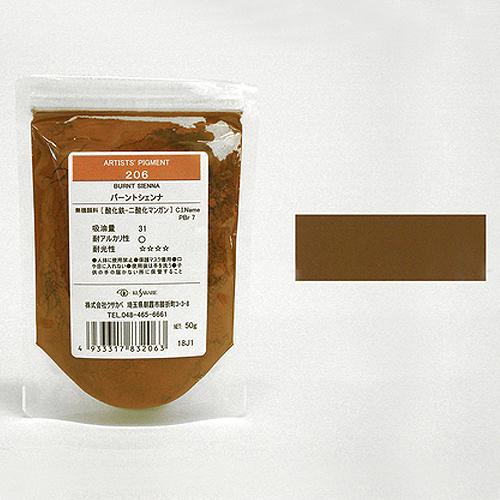 クサカベ 顔料 206 バーントシェンナ (50g) ※袋入