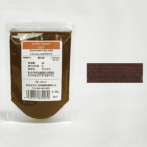 クサカベ 顔料 207 トランスレッドオキサイド (50g) ※袋入