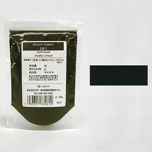 クサカベ 顔料 261 アイボリーブラック (30g) ※袋入