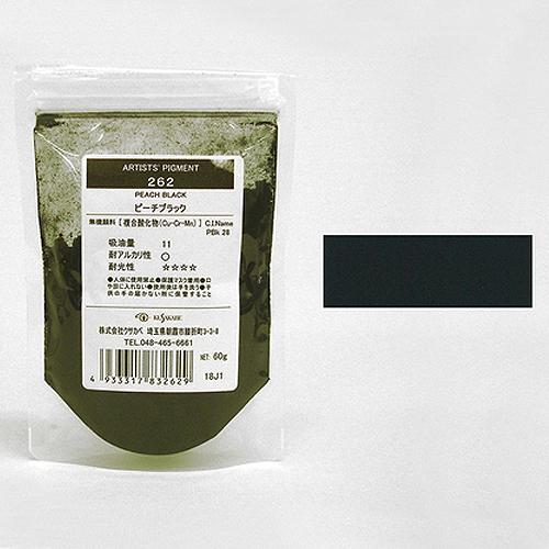 クサカベ 顔料 262 ピーチブラック (60g) ※袋入