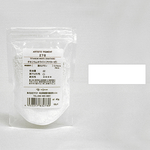 クサカベ 顔料 278 チタニウムホワイト・アナターゼ (40g) ※袋入