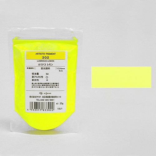 クサカベ 顔料 302 ルミナスレモン (25g) ※袋入