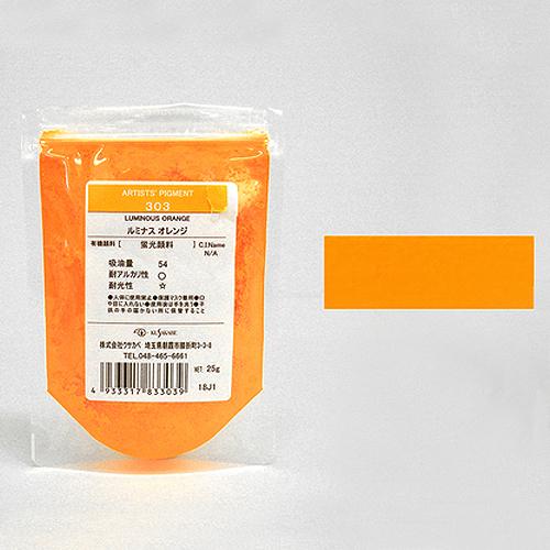 クサカベ 顔料 303 ルミナスオレンジ (25g) ※袋入