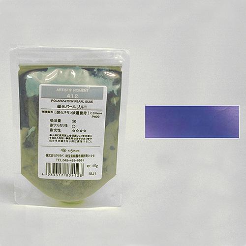 クサカベ 顔料 412 偏光パールブルー (15g) ※袋入