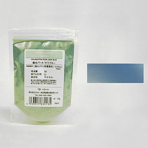 クサカベ 顔料 413 偏光パールライトブルー (15g) ※袋入