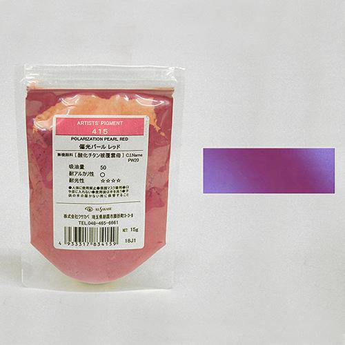 クサカベ 顔料 415 偏光パールレッド (15g) ※袋入