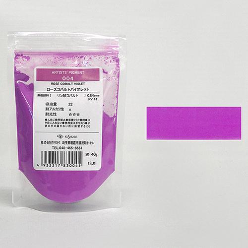 クサカベ 顔料 004 ローズコバルトバイオレット (40g) ※袋入
