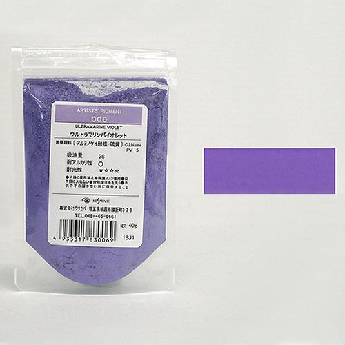 クサカベ 顔料 006 ウルトラマリンバイオレット (40g) ※袋入