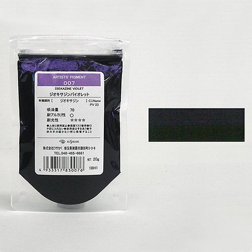 クサカベ 顔料 007 ジオキサジンバイオレット (20g) ※袋入