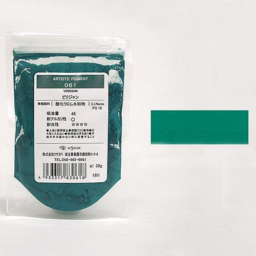 クサカベ 顔料 061 ビリジャン (30g) ※袋入