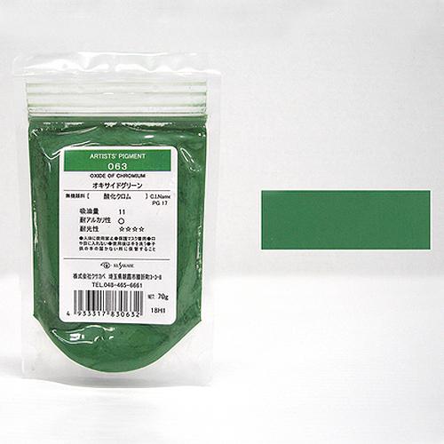 クサカベ 顔料 063 オキサイドグリーン (70g) ※袋入