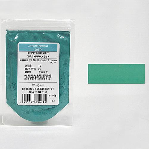 クサカベ 顔料 069 コバルトグリーンライト (50g) ※袋入