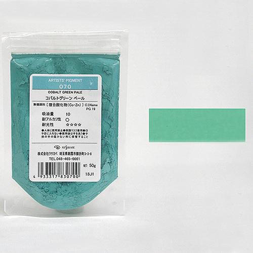 クサカベ 顔料 070 コバルトグリーンペール (50g) ※袋入