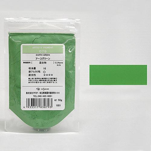 クサカベ 顔料 079 アースグリーン (50g) ※袋入