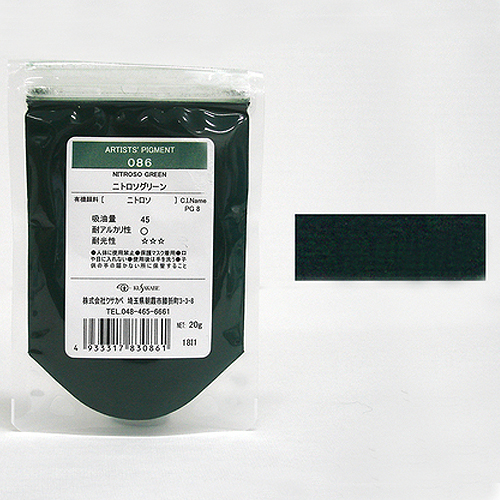 クサカベ 顔料 086 ニトロソグリーン (20g) ※袋入