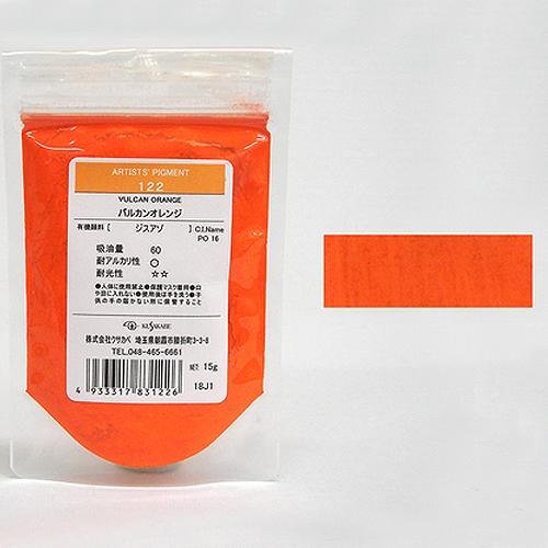 クサカベ 顔料 122 バルカンオレンシ (15g) ※袋入