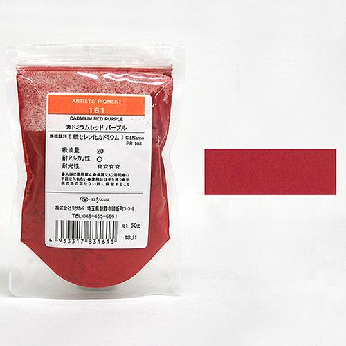 クサカベ 顔料 161 カドミウムレッドパープル (50g) ※袋入