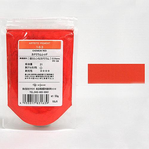クサカベ 顔料 163 カドミウムレッド (50g) ※袋入