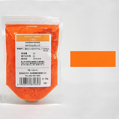 クサカベ 顔料 165 カドミウムオレンジ (50g) ※袋入